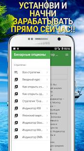 Free Бинарные Опционы на русском APK for Windows 8