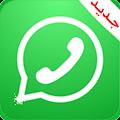 App استرجاع الواتس اب القديم - النسخة القديمة APK for Kindle