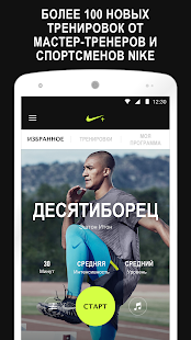 NIKE+ TRAINING CLUB Screenshot
