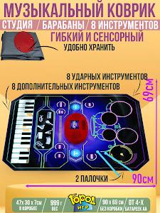 Музыкальные инструменты серии Город Игр, GN-12578