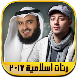 Islamic Ringtones 2017