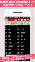 Screenshot of 名前おみくじ~17万種以上の名前 日本NO.1名前情報~