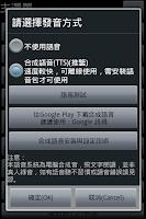 Screenshot of 2015機車駕照筆試題庫大補帖 (語音朗讀版)