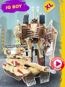 Робот-Трансформер Собирается в Танк XL желтый