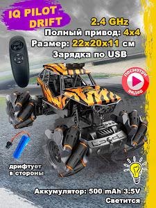 """Машинка на радиоуправлении, серии """"Город игр"""",GD-11639-Orang"""