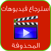 Download إسترجاع صور محذوفة 100% prank APK for Android Kitkat