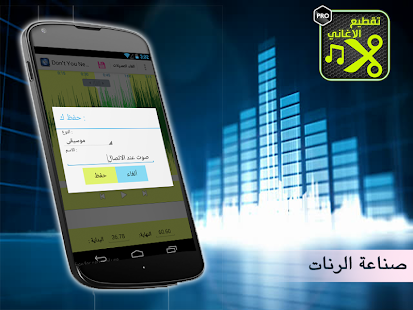 Free Download تقطيع الأغاني - mp3 coupe cut APK for Blackberry