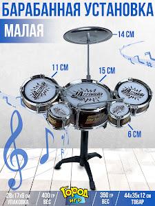 """Игровой набор серии """"Для творчества"""", ударная установка-барабан,Gold 1.1"""
