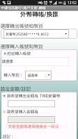 Screenshot of 中信行動達人