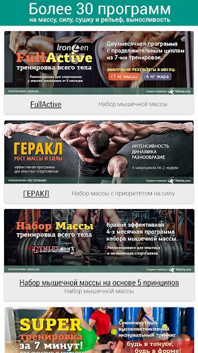 AtletIQ — фитнес и бодибилдинг - screenshot