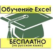 Бесплатное обучение Excel APK for Lenovo