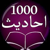 Download Aik Hazar Hadees APK on PC
