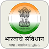 Constitution of India- Marathi