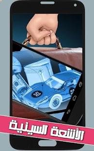 App كاشف بالأشعة السينية Prank APK for Windows Phone