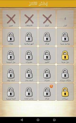 لعبة كلمة السر screenshot 10