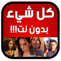 Free Download كل شيء بدون نت حقيقي prank APK for Blackberry