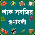 Free শাক সবজির গুণাবলী Vegetables APK for Windows 8