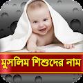 Free বাংলা নামের বই Bangla Baby Names With Meaning APK for Windows 8