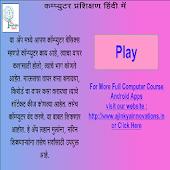 App Basics of Computer in Marathi APK for Windows Phone