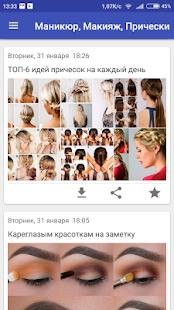 макияж маникюр прически играть онлайн