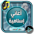 نغمات إسلامية Mp3 بدون نت APK for Kindle Fire