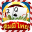 Download Android Game SiamPlay - ดัมมี่ เก้าเก ไฮโล for Samsung
