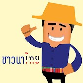 Download ชาวนาไทย APK on PC