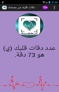 حساب دقات القلب - screenshot