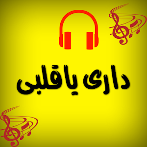 Download دارى ياقلبى For PC Windows and Mac