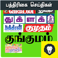 App Tamil Weekly Monthly Magazines apk for kindle fire