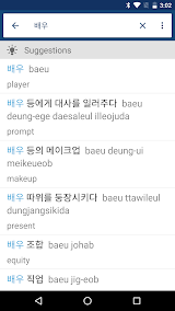 Korean English Dictionary & Translator Free 영한사전 Apk Download Free for PC, smart TV
