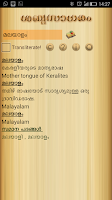 Screenshot of Malayalam English Dictionary