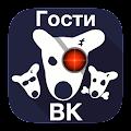 App Гости Вашей страницы ВКонтакте APK for Windows Phone