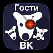 Гости Вашей страницы ВКонтакте
