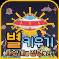 별키우기 : 태양계 점령하기