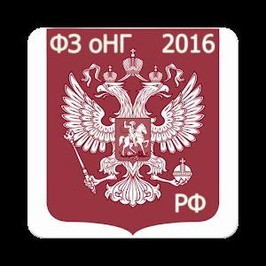 Cover art О национальной гвардии РФ