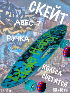 Cкейт, серии LIKE GOODS, LG-12989