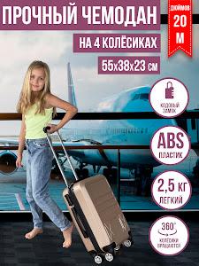 Чемодан, серии Like Goods, LG-12882