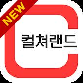 Download 컬쳐랜드[문화상품권] APK on PC