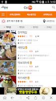 Screenshot of 광주맛집 코콕
