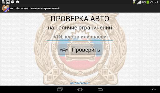 АвтоАссистент screenshot 11