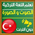 App تعلم اللغة التركية صوت و صورة APK for Kindle