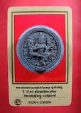 พระพรหม รุ่นแรก เนื้อผงไม้ตะเคียน หลวงพ่อชำนาญ วัดบางกุฏีทอง ไหว์ครู ปี 2548 พร้อมบัตร