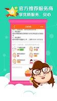 Screenshot of 猪八戒-找人做事利器