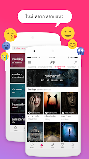 App จอยลดา - สนุกกับการอ่านเขียนนิยายแชทรูปแบบใหม่ apk for kindle fire
