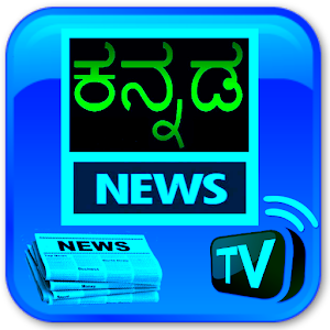Download ಕನ್ನಡ News Paper & Live Tv for Windows Phone
