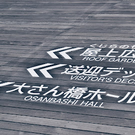 Wood floor by Valentina Cantera - Buildings & Architecture Architectural Detail ( ferry docks, yokohama, japan, arrow, asia, sign, terminal, signs, japanese, wooden, wood, indication, floor, signal )