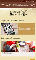 Screenshot of Старый Мельник