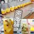 【桃園】茶水舖