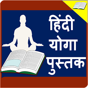 Download Yoga Book in Hindi For PC Windows and Mac